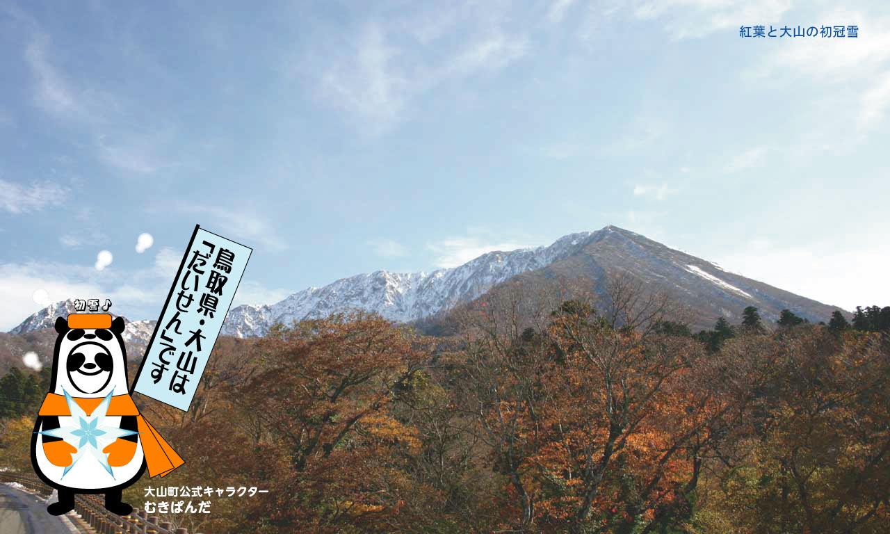 紅葉と大山の初雪